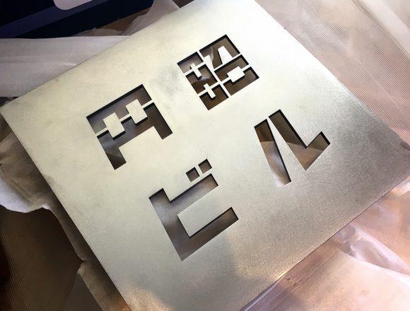 鋼鉄製の看板
