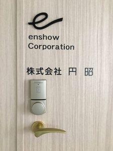 円昭ビル入室は通行手形で