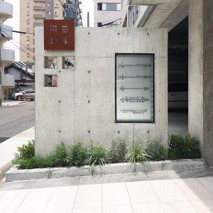 円昭ビル入り口看板