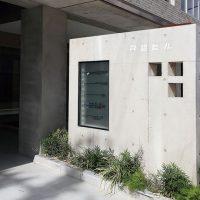円昭ビルご案内-インフォーメーション