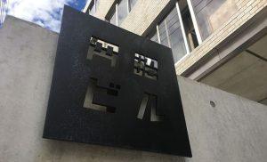 円昭ビルご案内-鋼鉄製の看板
